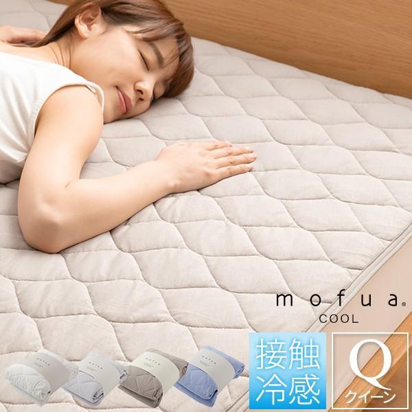 敷パッド クイーン 敷きパッド 冷感 涼感 ひんやり COOL クール寝具 クールパッド 接触冷感 冷感寝具 ドライコットン100% 抗菌 防臭