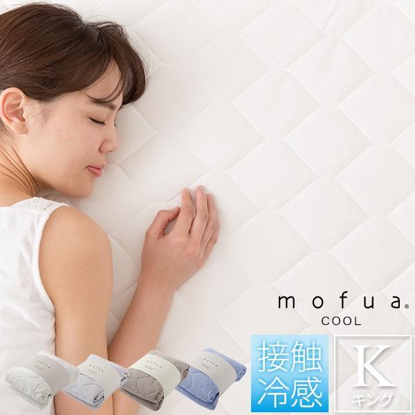 敷パッド キング 敷きパッド 冷感 涼感 ひんやり COOL クール寝具 クールパッド 接触冷感 冷感寝具 ドライコットン100% 抗菌 防臭