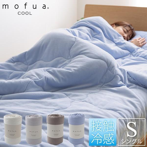 肌掛けケット シングル 綿100% mofua cool ドライコットン 涼感リバーシブルケット シングル