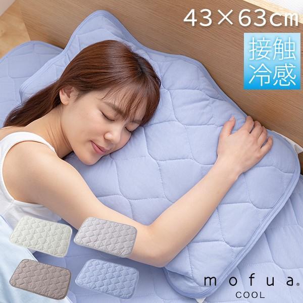 涼感枕パッド シングル 綿100% mofua cool ドライコットン 枕パット ダブル
