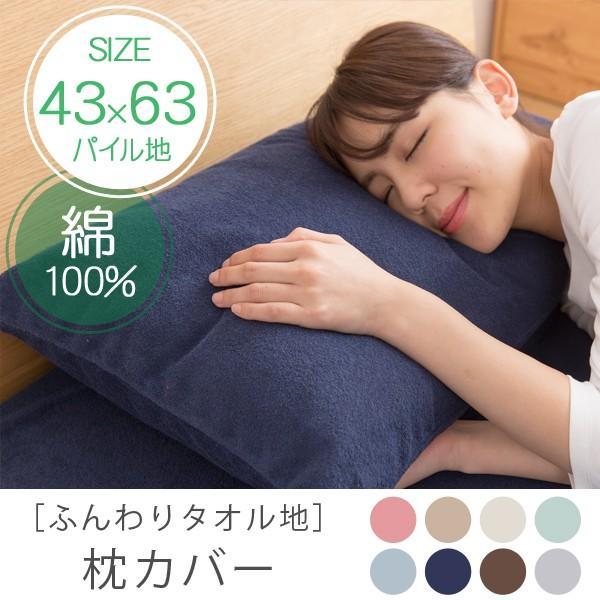 ふんわりタオル地 綿100% 枕カバー 43×63 ピローケース ピローカバー 綿100%  タオル地 パイル オールシーズン 吸水  丸洗いOK