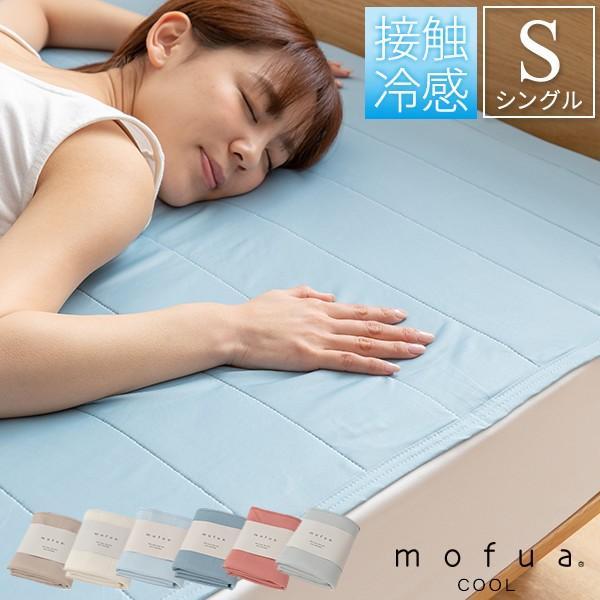 接触冷感 敷きパッド 夏用 ひんやり敷きパッド mofua cool 通気性に優れた エアーパッド シングル