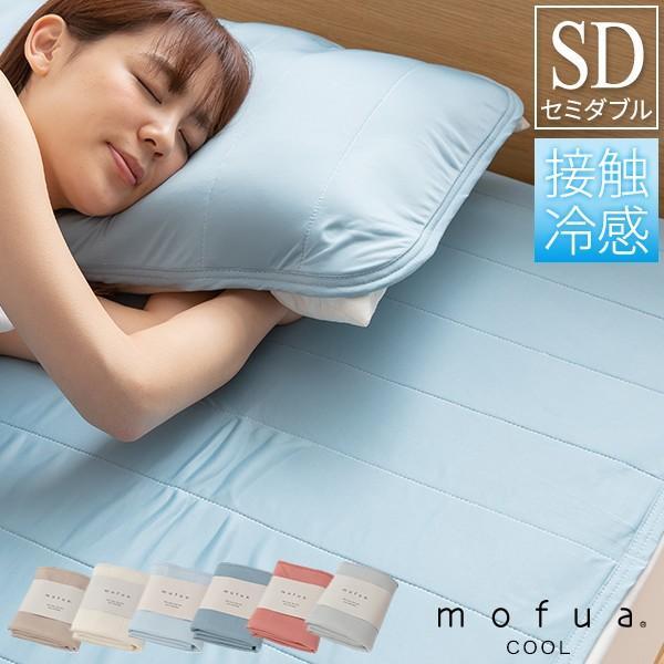接触冷感 敷きパッド 夏用 ひんやり敷きパッド mofua cool 通気性に優れた エアーパッド セミダブル