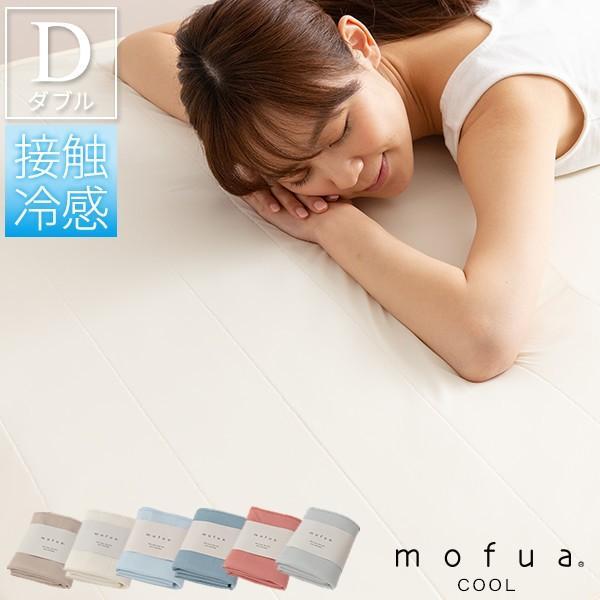 接触冷感 敷きパッド 夏用 ひんやり敷きパッド mofua cool 通気性に優れた エアーパッド ダブル