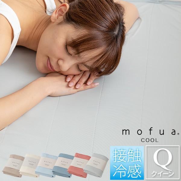 接触冷感 敷きパッド 夏用 ひんやり敷きパッド mofua cool 通気性に優れた エアーパッド クイーン