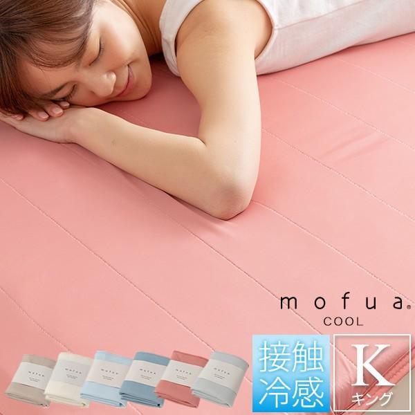 接触冷感 敷きパッド 夏用 ひんやり敷きパッド mofua cool 通気性に優れた エアーパッド キング