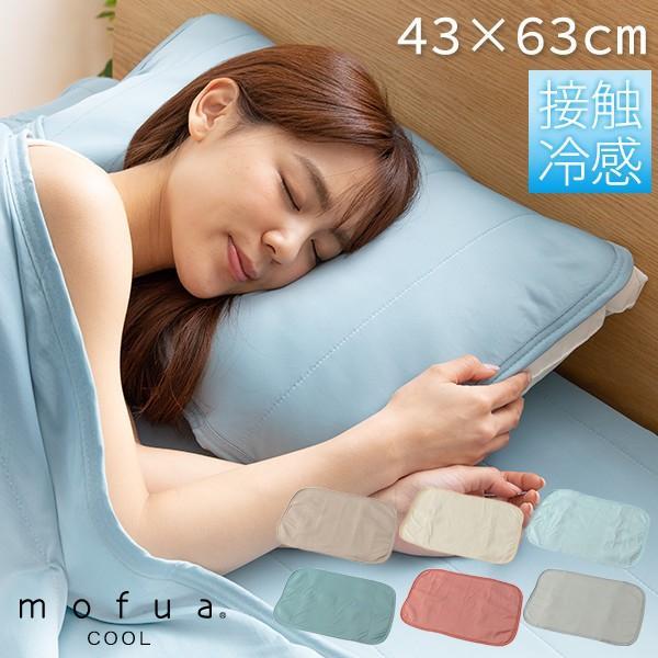 接触冷感 枕パット 夏用寝具 mofua cool 通気性に優れた 枕パッド2枚組