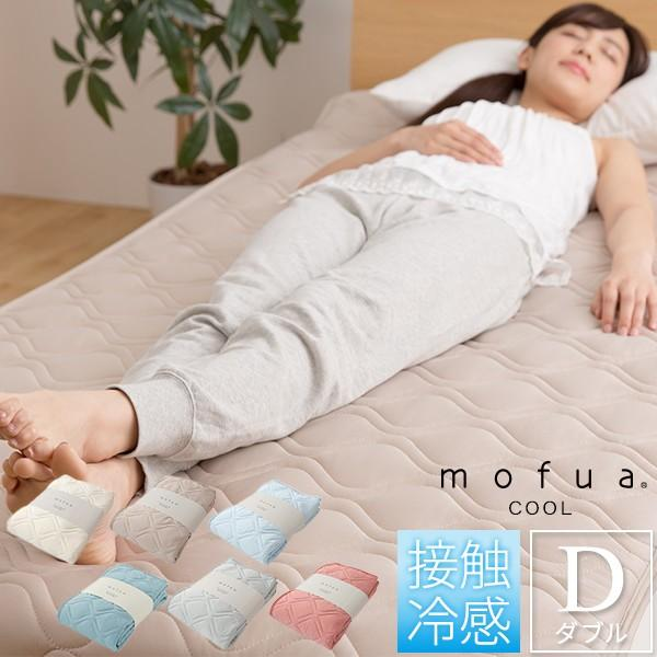 敷パッド ダブル 敷きパッド 冷感 涼感 ひんやり COOL クール寝具 クールパッド 接触冷感 防ダニ 抗菌 防臭 冷感寝具 mofua cool アウトラスト