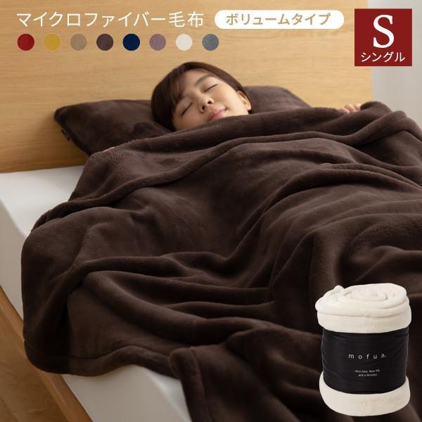 マイクロファイバー 毛布 シングル 暖かい ボリュームタイプ mofua モフア