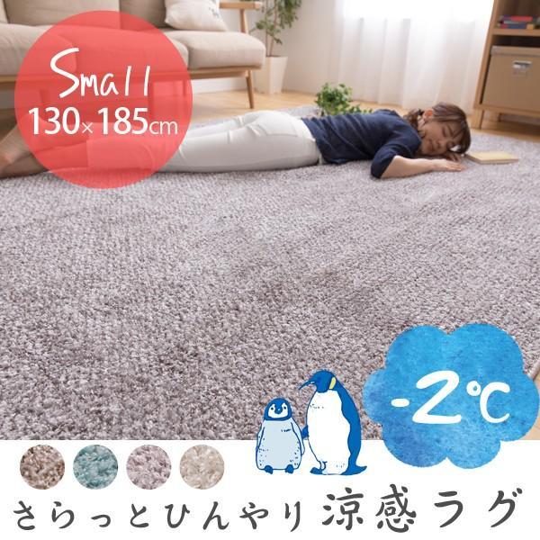 日本製 ラグ 夏 らっとひんやり涼感ラグ 130×185cm(約1.5帖) 夏用 北欧 冷感 ラグマット マット カーペット 国産