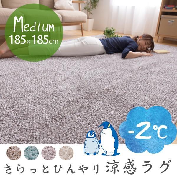 日本製 ラグ 夏 らっとひんやり涼感ラグ 185×185cm(約2帖) 夏用 北欧 冷感 ラグマット マット カーペット 国産