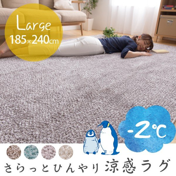 日本製 ラグ 夏 らっとひんやり涼感ラグ 185×240cm(約3帖) 夏用 北欧 冷感 ラグマット マット カーペット 国産