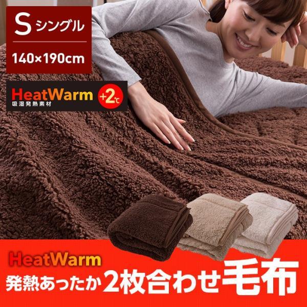 毛布 ブランケット シングル あったか寝具 暖房 節電 発熱 2枚合わせ毛布