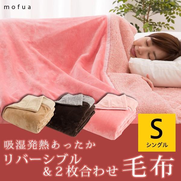 毛布 シングル mofua マイクロファイバー毛布 ふわふわ 吸湿発熱あったか2枚合わせ毛布 冬用