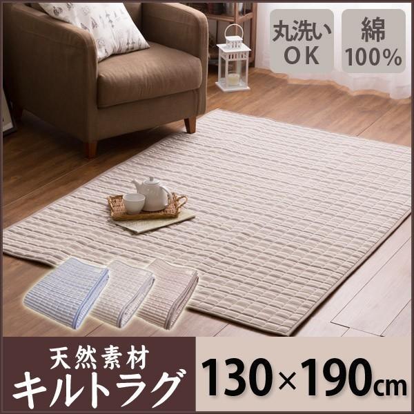 キルトラグ 洗える 綿100% ラグ 春夏 ラグマット ボーダー柄 mofua natural 天竺ニットラグ 130×190