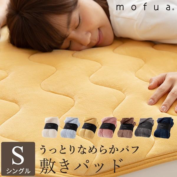 敷きパッド シングル 敷パッド ベッドパッド 冬用 あったか おしゃれ mofua うっとりなめらかパフ