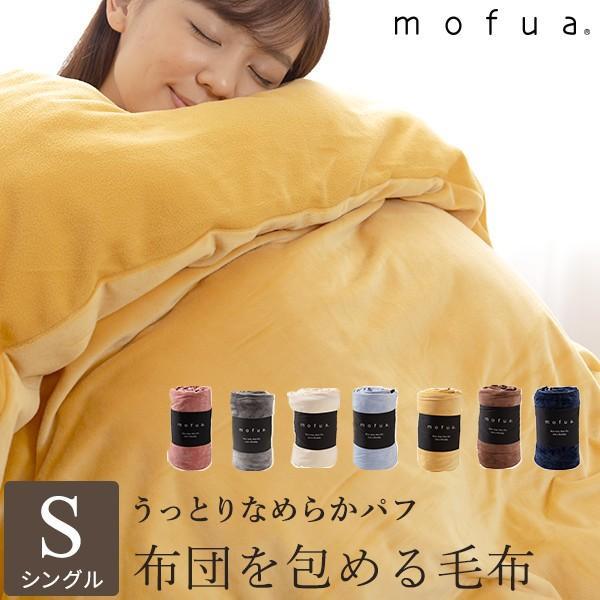 毛布 シングル ブランケット おしゃれ あったか 冬用 mofua うっとりなめらかパフ 布団を包める毛布