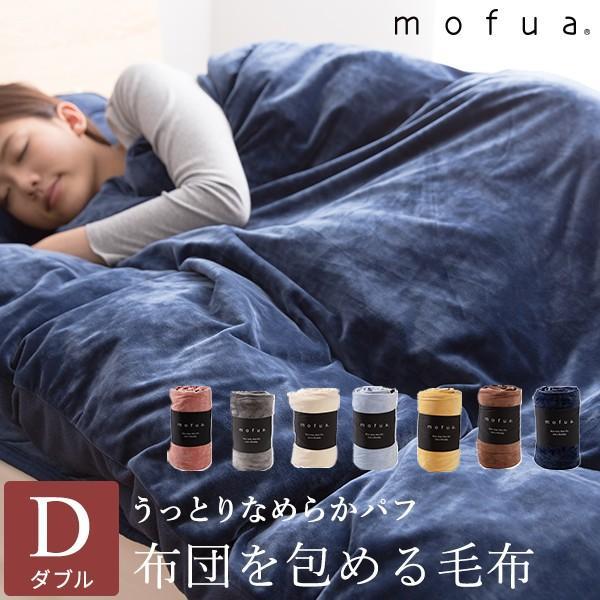 毛布 ダブル ブランケット おしゃれ あったか 冬用 mofua うっとりなめらかパフ 布団を包める毛布