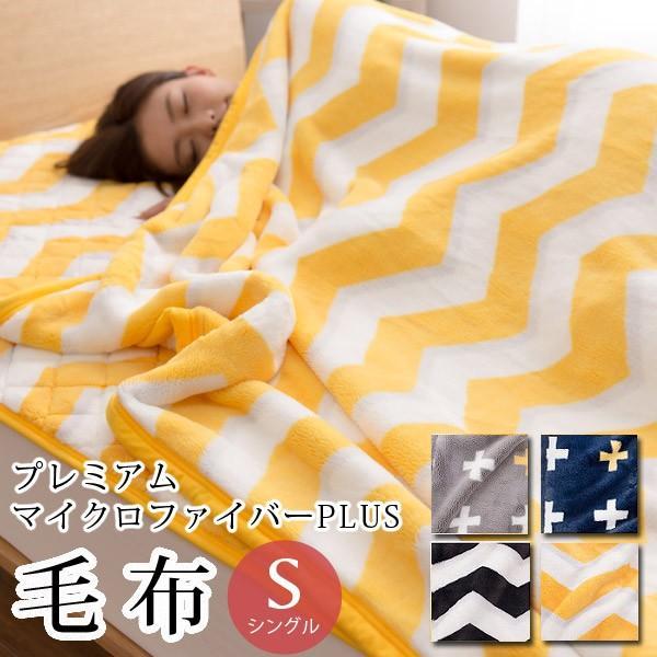 毛布 シングル ブランケット おしゃれ あったか 冬用 mofua プレミアムマイクロファイバーplus