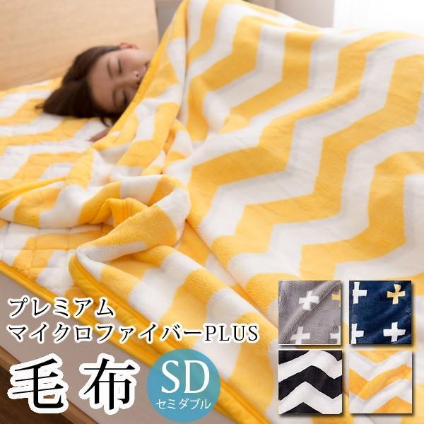 毛布 セミダブル ブランケット おしゃれ あったか 冬用 mofua プレミアムマイクロファイバーplus