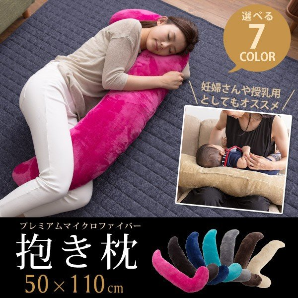 抱き枕 送料無料 妊娠中 妊婦 だきまくら あったか 冬用 mofua プレミアムマイクロファイバー抱き枕