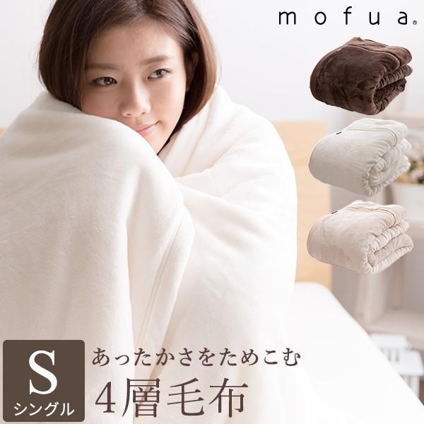 毛布 シングル ブランケット おしゃれ あったか 冬用 mofua あったかさをためこむ4層毛布