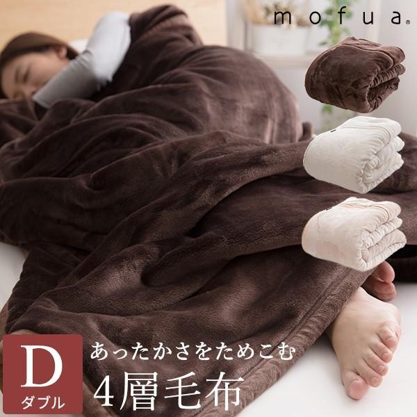 毛布 ダブル ブランケット おしゃれ あったか 冬用 mofua あったかさをためこむ4層毛布