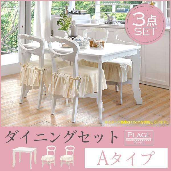 ダイニングセット 3点 ダイニングテーブルセット 2人 食卓テーブルセット プラージュ ダイニング 3点セット (テーブル幅80cm+チェア2脚)