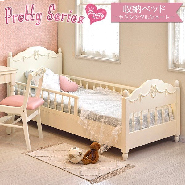 姫系 ベッド セミシングル ベット ベッドフレーム ショート丈 姫系家具 白 ホワイト プリティシリーズ 柵付きベッド