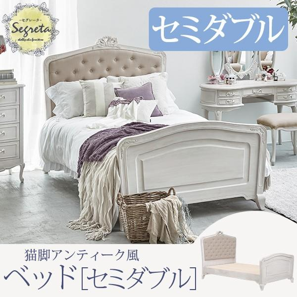 ベッド セミダブル フレーム 姫 姫系 姫家具 白 ホワイト アンティーク Segreta セグレータ