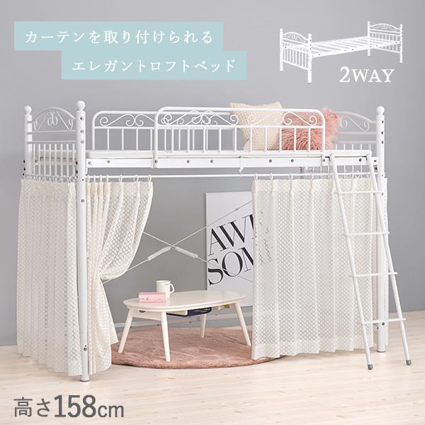 ロフトベッド おしゃれ ミドルタイプ 子供部屋 姫系家具 かわいい姫系ベッド ロフトベット 高さ160cm(Twinklw ティンクル)