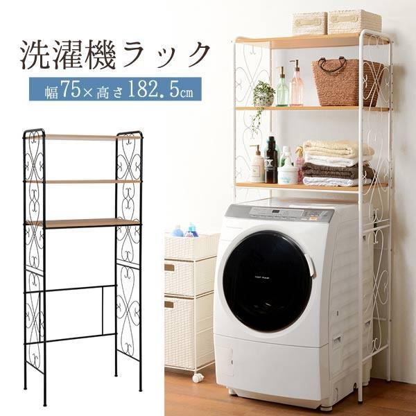ランドリーラック 洗濯機ラック おしゃれ 洗濯機 ラック ランドリー収納 エレガントデザイン