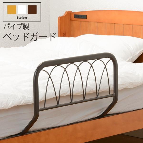 ベッドガードおしゃれパイプ製ベッドフェンスベッド柵転落防止サイドガード