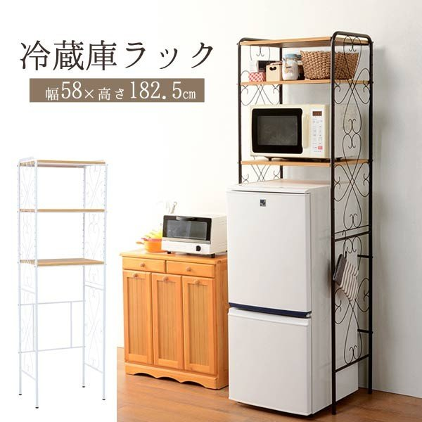 キッチンラック おしゃれ 冷蔵庫ラック レンジ台 冷蔵庫用ラック 冷蔵庫上ラック 姫系デザイン