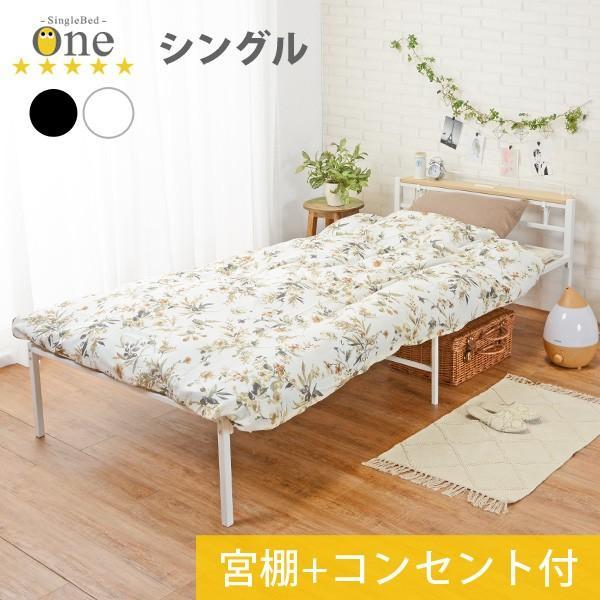 パイプベッド シングル シングルパイプベッド 安い 宮付き 宮棚 一人暮らし ベッド ワンルーム 安い 家具 おしゃれ 省スペース シンプル 通気性 ワン