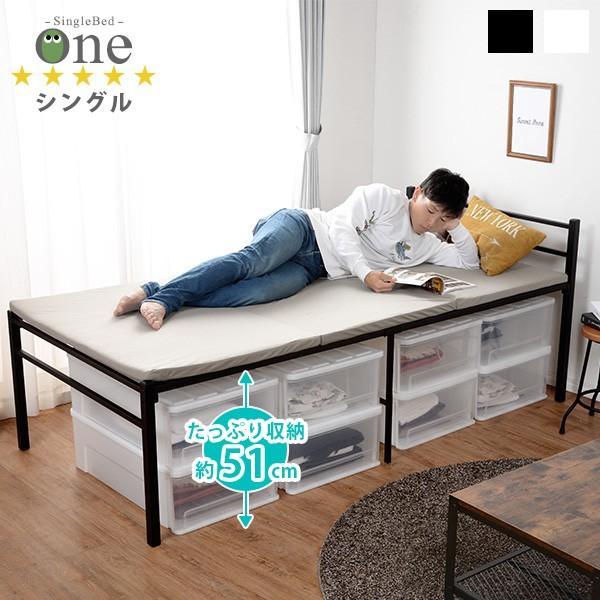 ベッド ベッド下収納 ベット ベッドフレーム シングル パイプ 一人暮らし 安い ワンルーム おしゃれ シンプル ワン(高さ77.5cm)