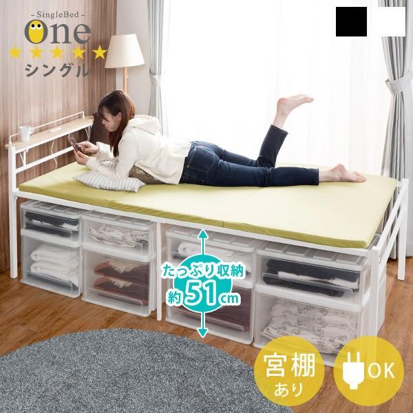 パイプベッド ベッド下収納 シングル 宮付き 宮棚 一人暮らし ベッド ワンルーム 安い 家具 おしゃれ 省スペース シンプル 通気性 ワン(高さ81.5cm)