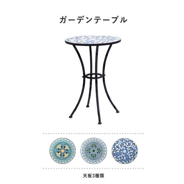 ガーデンテーブル おしゃれ タイルテーブル サイドテーブル 丸型 ベランダ 屋上 庭 テラス バルコニー ガーデニング カフェ風 直径50cm