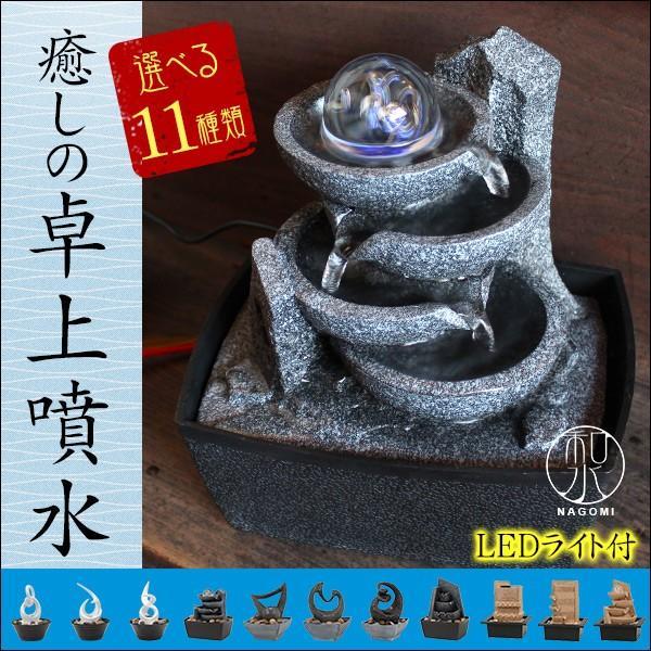 ミニ噴水 室内 インテリア 噴水 ミニ噴水 ファウンテン 卓上噴水(11種類)LEDライト 和水