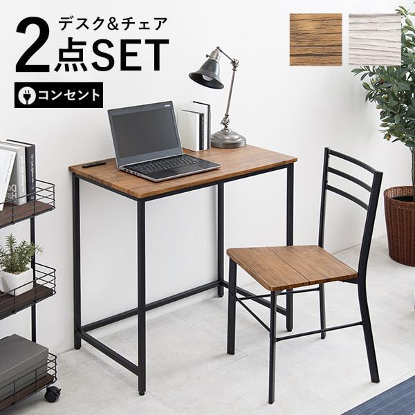 パソコンデスク デスク チェア セット おしゃれ 机 椅子 木製 テレワーク 作業台 パソコンデスク PCデスク チェア付き  コンセント付き ナノ