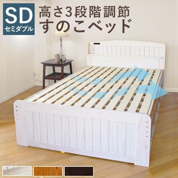 すのこベッド セミダブル 高さ調節 ベッド フレーム セミダブルベッド 高さ3段階調節 ベッドフレームのみ SD