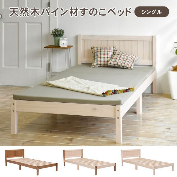木製 ベッド すのこベッド シングル ベッドフレーム すのこベット カントリー調 シンプル 木製ベッド