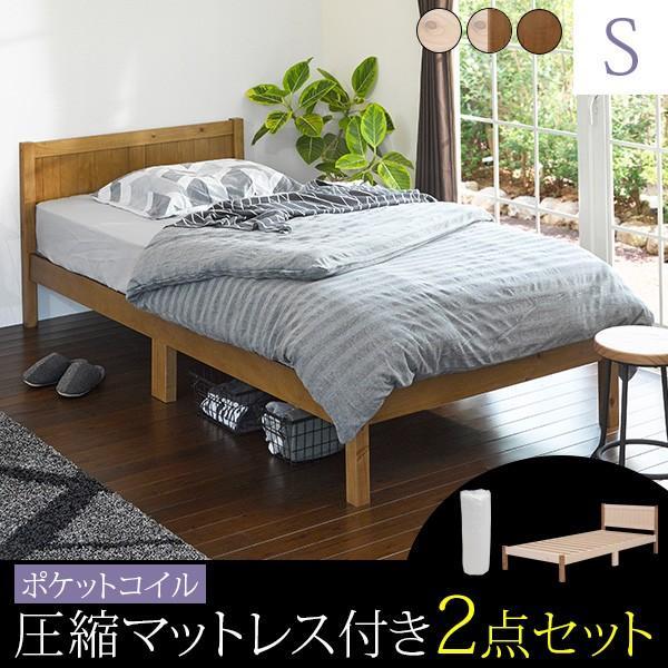 木製 ベッド すのこベッド シングル ベッドフレーム すのこベット カントリー調 木製ベッド 木製すのこベッド&圧縮マットレス(ポケット)2点セット