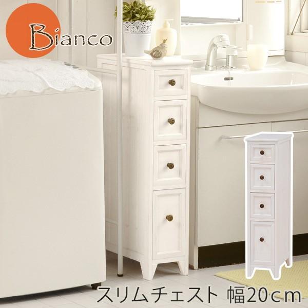 チェスト 白  ホワイト 木製 完成品 幅20cm 姫系家具 アンティーク風 アンティーク調 スリムチェスト おしゃれ ビアンコ