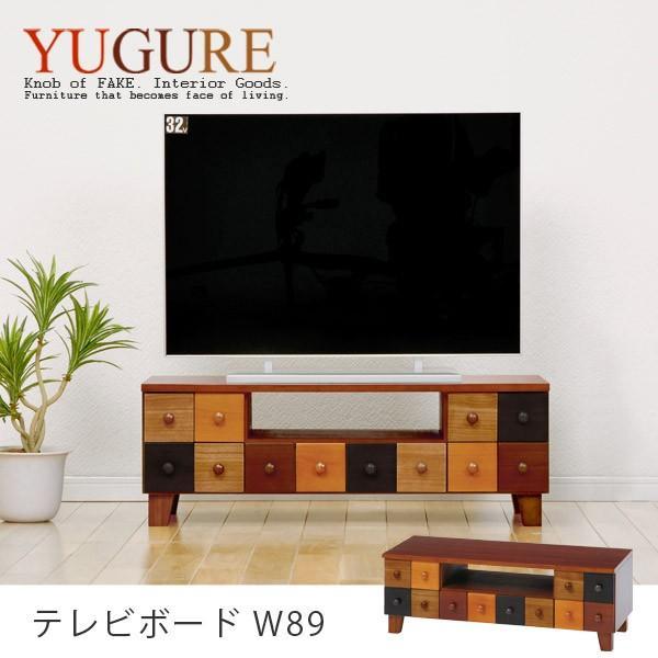 テレビ台 収納 おしゃれ ローボード 完成品 3杯S 89cm (YUGURE ユーグレ)