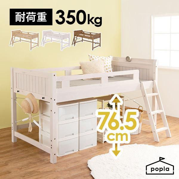 ロフトベッド ロータイプ 木製 宮付き 子供部屋 ロフトベット ロータイプ