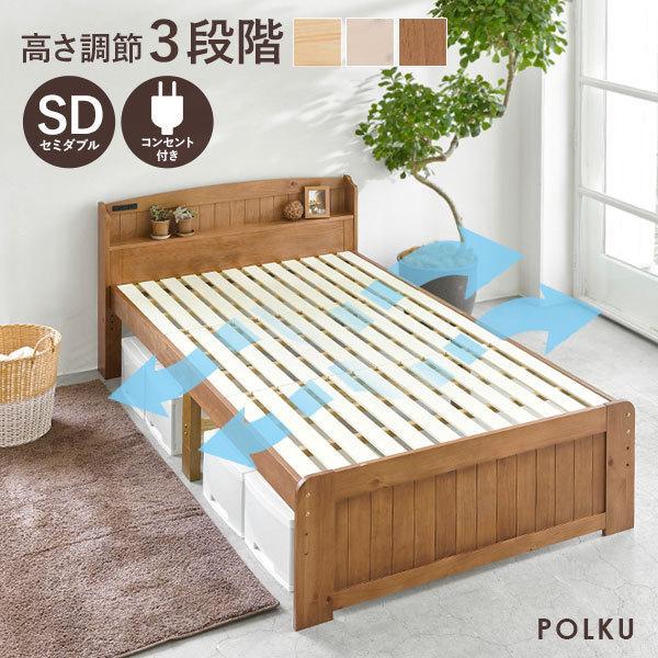 ベッドフレーム すのこベッド セミダブル セミダブルベッド 宮付きすのこベッド 高さ調節 ベッドフレームのみ SD