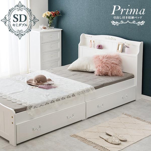 すのこベッド シングル 木製 収納ベッド 姫系 棚コンセント付き 引出し付きすのこベッド セミダブル フレームのみ Prima プリマ