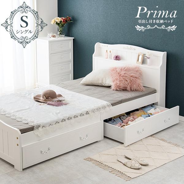お姫様 すのこベッド シングル 引き出し付きすのこベッド 宮付きすのこベッド ベッドフレーム 姫系 おしゃれ かわいい シングル フレームのみ Prima プリマ