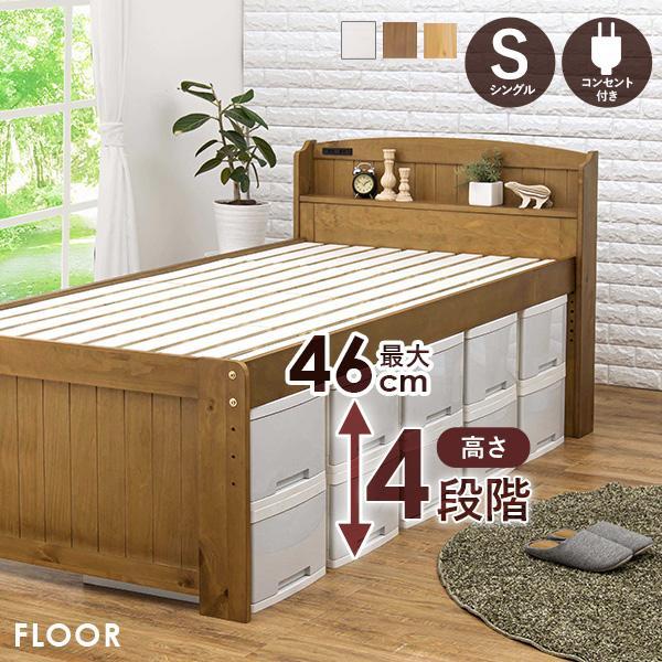 ベッド シングル すのこベッド 高さ調整 おしゃれ スノコベッド シングルベッド ベッドフレーム カントリー調 フロア